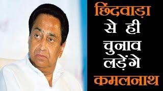 मुख्यमंत्री पद पर बने रहने के लिए कमलनाथ छिंदवाड़ा से लड़ेंगे विधानसभा चुनाव
