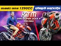KTM SUPER DUKE 1290CC R REVIEW | LANKAN BOY