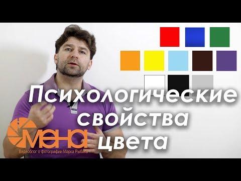 Психологические свойства цвета