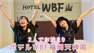 ホテルWBFに2人でお泊まり!【福岡】