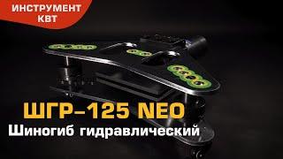 ШГР-125 NEO Шиногиб гидравлический