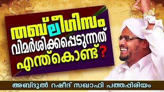 തബ് ലീഗിസം വിമർശിക്കപ്പെടുന്നത്..?    Latest Islamic Speech In Malayalam   Abdul Rasheed Saqafi New
