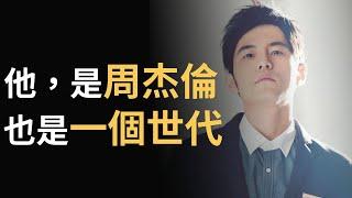 周杰倫的才華到底多驚人?19 分鐘帶你重新認識華語流行天王