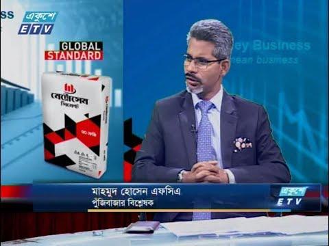 একুশে বিজনেস সকাল || আলোচক : মাহমুদ হোসেন এফসিএ (পুঁজিবাজার বিশ্লেষক) || উপস্থাপক : রহমান রনো || ১৭ এপ্রিল ২০১৯