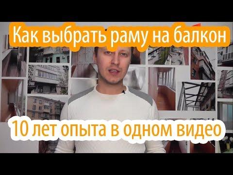 Как выбрать раму на балкон? 10 лет опыта в одном видео