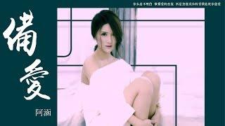 【HD】阿涵 - 備愛 [歌詞字幕][完整高清音質] ♫ A Han - Back Up Lover
