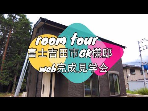 【ルームツアー】富士吉田市GK様邸web完成見学会