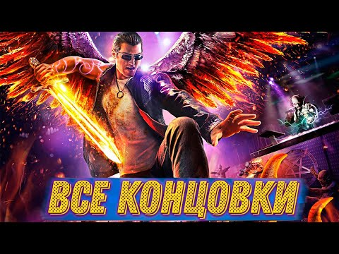 Saints Row Gat Out of Hell ВСЕ КОНЦОВКИ