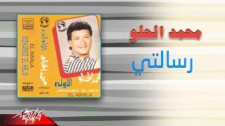 تحميل اغاني Mohamed El Helw - Resalty | محمد الحلو - رسالتي MP3
