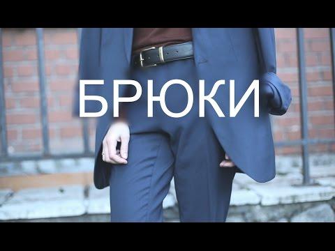 Женские брюки - как и с чем носить осенью /зимой.