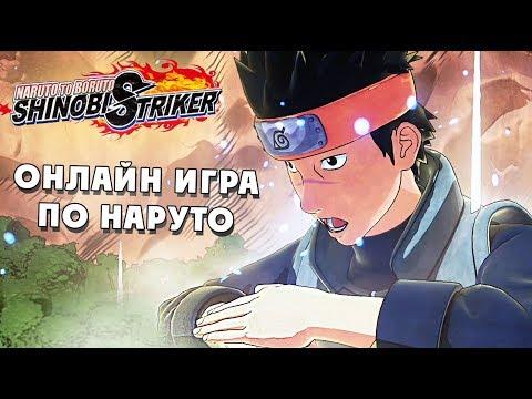 ОНЛАЙН ИГРА ПО НАРУТО - Naruto to Boruto: Shinobi Striker [PS4]