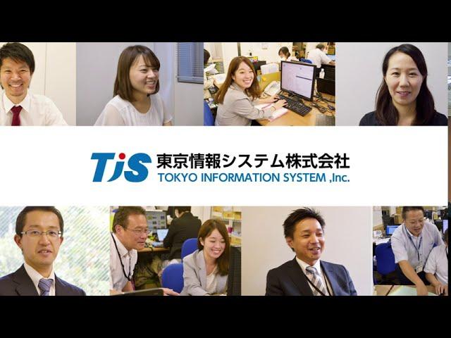 東京情報システム|【採用】企業紹介動画