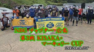 NBCチャプタ-広島 第3戦 9.27