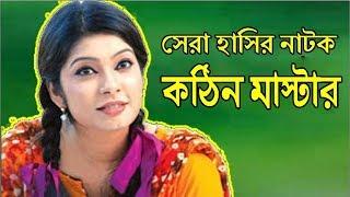 Kothin Master | কঠিন মাস্টার | Akm Hasan | Alvi | Mir Sabbir | Bangla Comedy Natok 2020