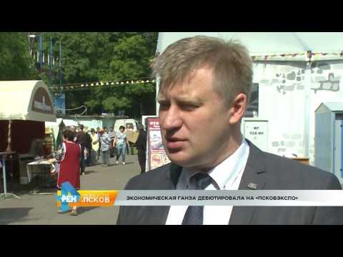 Новости Псков 25.05.2016 # Экономическая Ганза на Псковэкспо