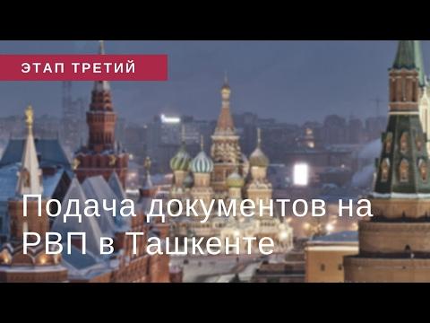 Этап третий. Как подавать документы на РВП в Ташкенте - Переселение соотечественников 🌆