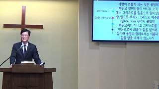 """갈라디아서 강해(7) """"베드로와의 충돌 사건"""""""