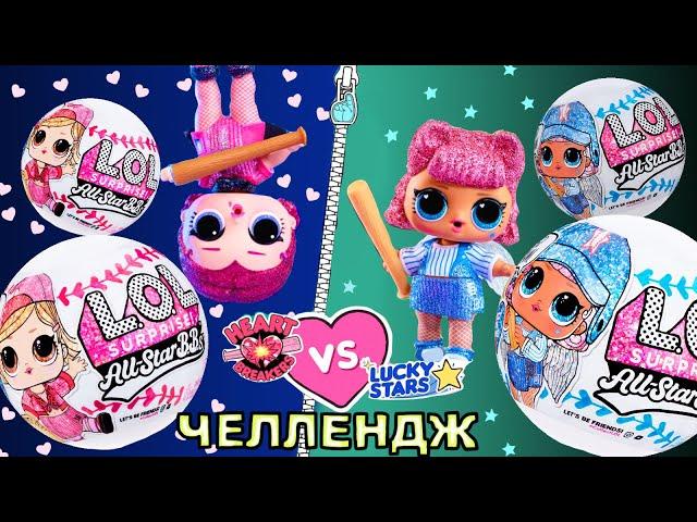 """Игровой набор с куклой L.O.L. Surprise! серии All-Star B.B.s"""" - Спортивная команда"""""""