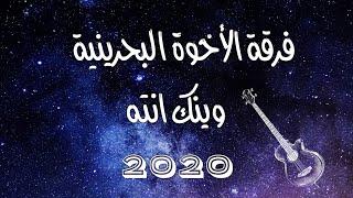 تحميل اغاني فرقة الاخوة - وينك انته (حصرياً) | 2020 | (Brothers Band - Weaink Enth (Exclusive MP3