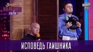 Исповедь трезвого ГАИшника нетрезвому Батюшке | Вечерний Квартал от 17.09.2016
