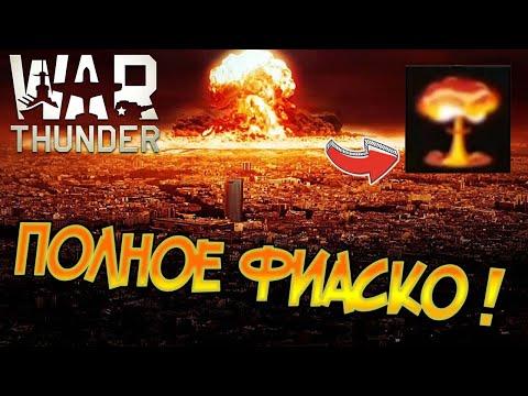 Ядерный взрыв в War Thunder полная дичь !