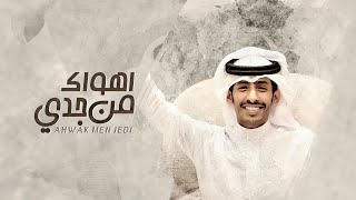 تحميل و مشاهدة سلطان الفهادي - اهواك من جدي (حصرياً)   2020 MP3