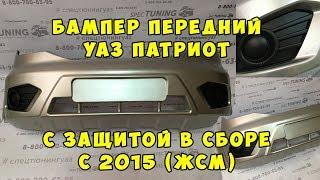 Бампер передний с защитой в сборе УАЗ Патриот с 2015 г. ЖСМ (ST) от компании УАЗ Детали - магазин запчастей и тюнинга на УАЗ - видео
