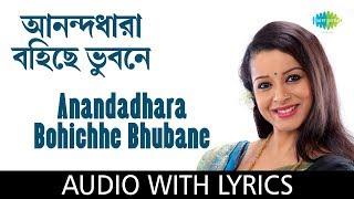 Anandadhara Bohichhe Bhubane With Lyrics   Shreya