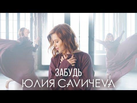 Юлия Савичева - Забудь