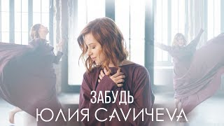Юлия Савичева — Забудь (премьера клипа)