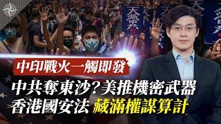 武漢千萬人檢疫,結果懸疑;香港國安法,充滿權謀算計;中共奪東沙島?美國神秘武器就位(2020.5.26)|世界的十字路口 唐浩