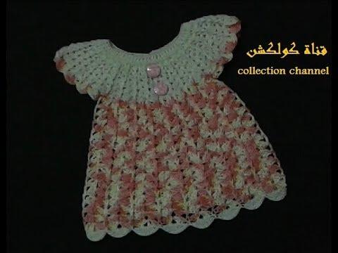 c448bb7df كروشيه فستان دريل بأى مقاس شرح للمبتدئين | crochet easy dress # كولكشن  collection # - Collection كولكشن - thtip.com