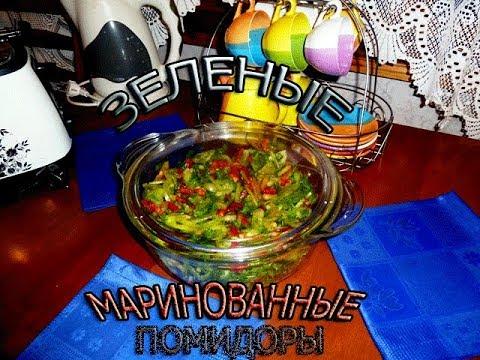 Рецепт вкусных зеленых помидор быстрого приготовления