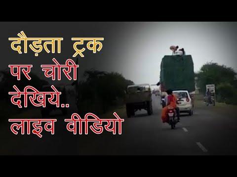 दौड़ता ट्रक पर चोरी देखिये..लाइव वीडियो