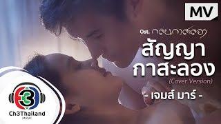สัญญากาสะลอง (Cover Version) Ost.กลิ่นกาสะลอง | เจมส์ มาร์ | Official MV