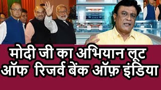 BIG Exposed Modi RBI के डाकू Curious Case Money Laundering Of RBI Director &Sun Pharma Owner ?