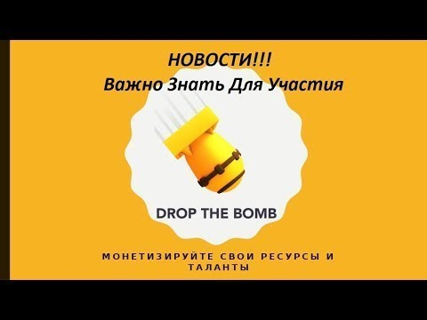 DropTheBomb «ВАЖНЫЕ НОВОСТИ» Работа на качество — Новый взгляд на Bounty!