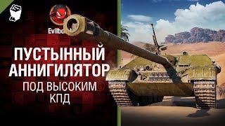 Пустынный аннигилятор - Под высоким КПД № 100 - от Evilborsh [World of Tanks]
