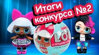 Конкурс на шар ЛОЛ сюрприз ЗАВЕРШЕН! Куклы лол объявляют победителя