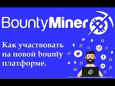 BountyMiner - Как выполнять задания (Новая bounty платформа).