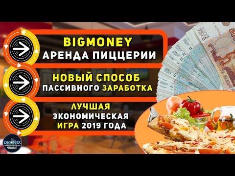 BIGMONEY КУПИЛ ДВЕ ПИЦЦЕРИИ ДЛЯ ПАССИВНОГО ЗАРАБОТКА