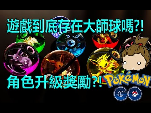 【Pokémon GO】角色升級獎勵?!(遊戲內存在大師球嗎?!)