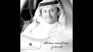 Abdul Majeed Abdullah … Mani Gadek Ana | عبد المجيد عبد الله … ماني قدك انا