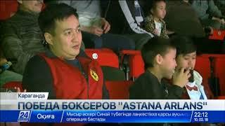 Боксеры «Астана Арланс» одержали победу над новичком на старте WSB