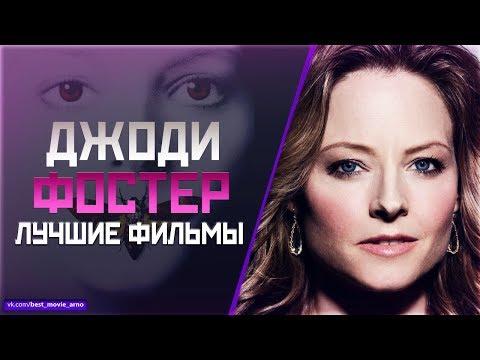 """""""ДЖОДИ ФОСТЕР"""" Топ Лучших Фильмов"""
