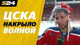 ХК ЦСКА начал сезон с поражений | Sport24