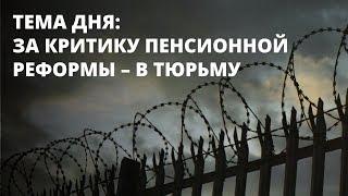 Депутата Бондаренко в тюрьму? Тема дня