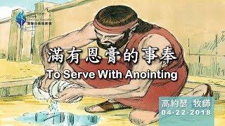 【04/22/2018 主日信息:滿有恩膏的事奉 - 高約瑟牧師】