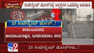 Total 25 Containment Zones In Bangalore And No Permission For Hospital Opd's :Lockdown