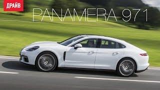 Porsche Panamera (971) — комментарий к тест-драйву